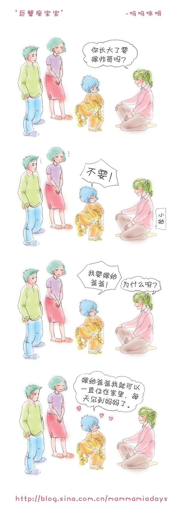 12星座-巨蟹漫画 copy